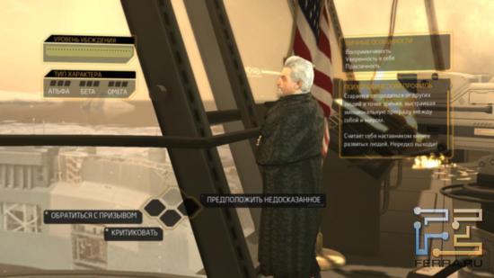 Некоторые диалоги в Deus Ex: Human Revolution заставляют буквально вспотеть - от исхода разговора иногда зависит жизнь не то что одной личности, а всего человечества в целом