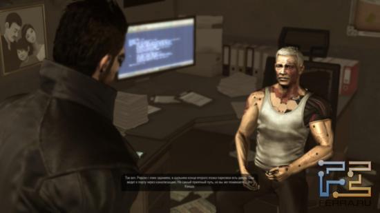 С кем я говорю? С человеком, роботом или всего лишь проекцией? В Deus Ex: Human Revolution этим вопросом приходится задаваться не раз