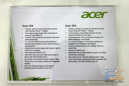 ����������� ��������� Acer W4