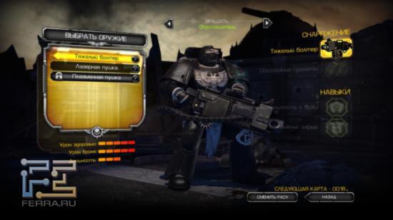 К счастью, в сетевом режиме Warhammer 40.000: Space Marine достаточно настроить лишь один класс - он будет доступен обоим расам