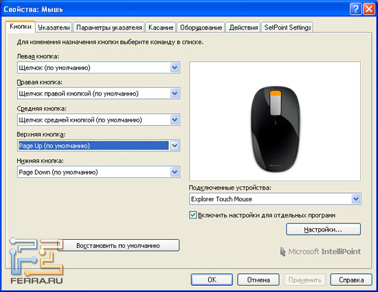 Microsoft IntelliPoint 8.2