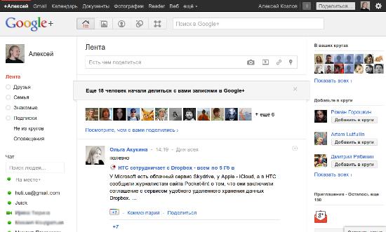Главная страница Google Plus