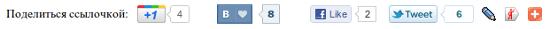 Кнопка Google Plus среди себе подобных