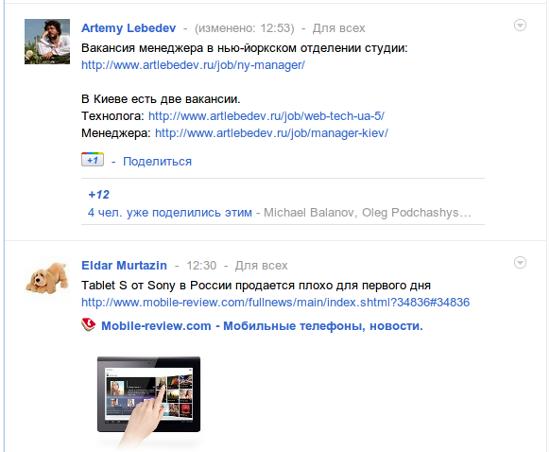 Фрагмент ленты Google Plus