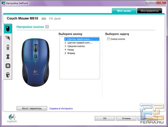 С помощью Logitech SetPoint поменять назначение кнопок очень легко и просто