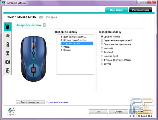 Так настраивается поведение мыши по нажатию на среднюю клавишу