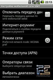 Настройки ключевой SIM-карты на Highscreen Cosmo Duo