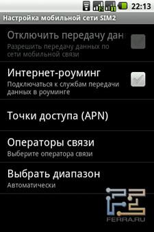 Настройки дополнительной SIM-карты на Highscreen Cosmo Duo