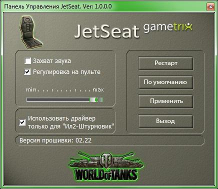 Вот так должна выглядеть панель управления вибронакидкой Gametrix JetSeat KW-901 после выполнения нужных действий