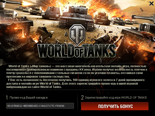 Счет world of tanks игру онлайн