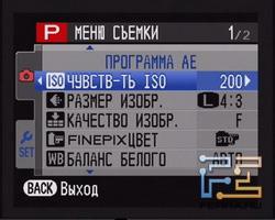 Fujifilm FinePix JX350. Настройки параметров фотосъёмки