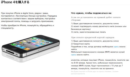 Описание iPhone 4S на японском сайте Apple