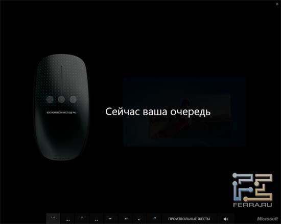 Так выглядит обучение Microsoft Touch Mouse жестам