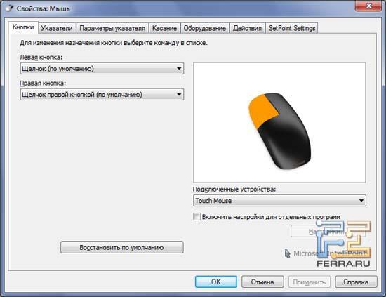 Основные настройки Microsoft Touch Mouse