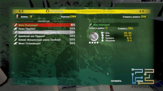 Носить с собой по пять клинков - суровая необходимость: в Dead Island оружие быстро приходит в негодность
