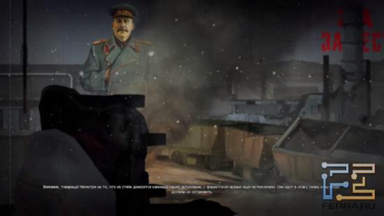 Между миссиями одиночной кампании Red Orchestra 2: Heroes of Stalingrad можно послушать пропаганду - как советскую, так и немецкую