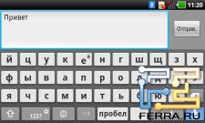 Русская и английская клавиатуры в портретном и ландшафтном режиме на LG Optimus 3D