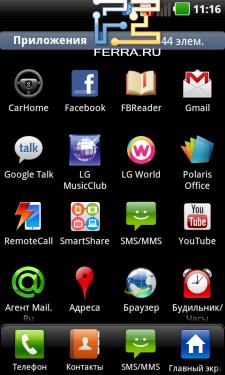 Меню обычных приложений на LG Optimus 3D