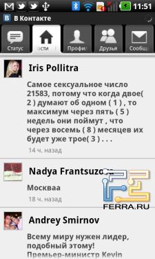 Виджет для ВКонтакте на рабочем столе LG Optimus 3D