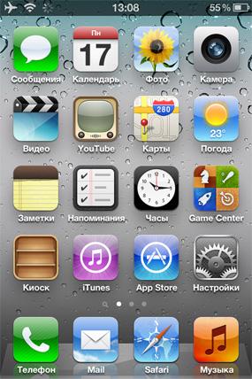 Страницы домашнего экрана iOS 5