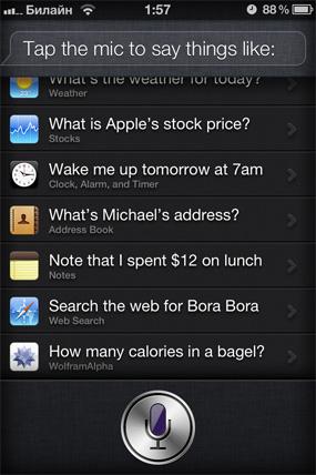 Гид по Siri