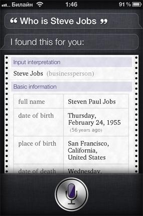 Ответ на запрос Кто такой Стив Джобс?