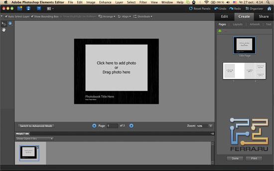 Создание фото-книги в Adobe Photoshop Elements 10