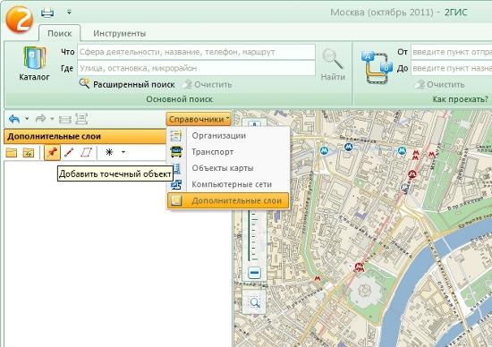Дубль ГИС Москва для Андроид Скачать 2 ГИС бесплатно