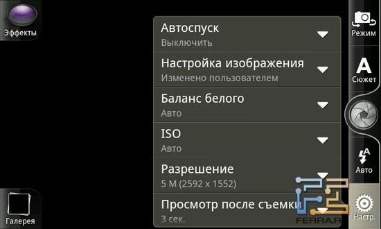 Настройки встроенной камеры HTC Rhyme