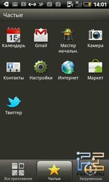 Часто используемые приложения в меню смартфона HTC Rhyme