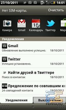 Меню уведомлений смартфона HTC Rhyme