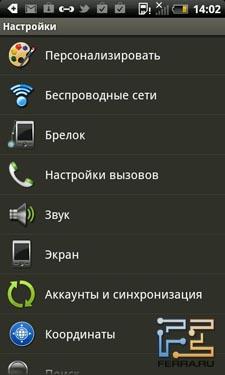 Меню настроек смартфона HTC Rhyme