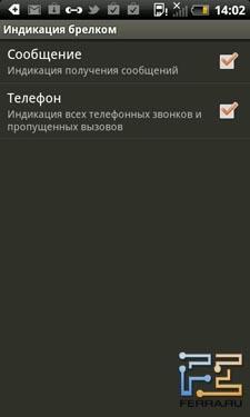 Настройки аксессуара HTC Charm на смартфоне HTC Rhyme