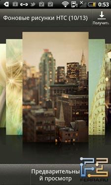 Фоновые рисунки (обои рабочего стола) смартфона HTC Rhyme