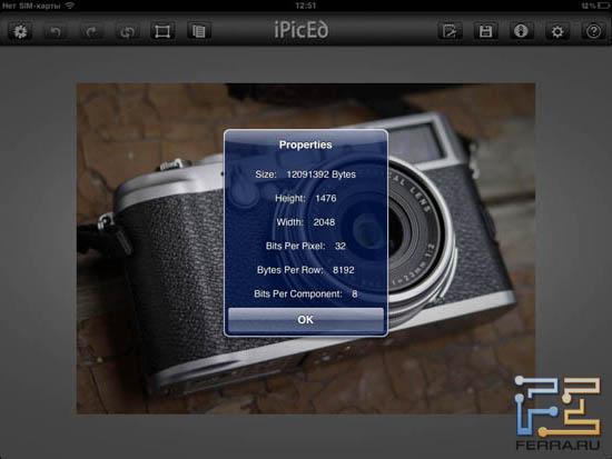 Свойства изображения в iPicED Lite 2.0.5