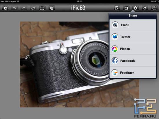 Параметры экспорта фотографии из iPicED Lite 2.0.5
