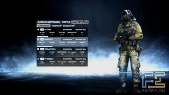 Настроить внешний вид бойца и его снаряжение в Battlefield 3 можно только во время пребывания на каком-нибудь сервере