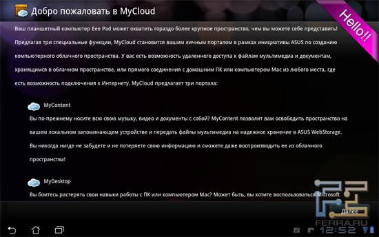 MyCloud � ������ �� Asus