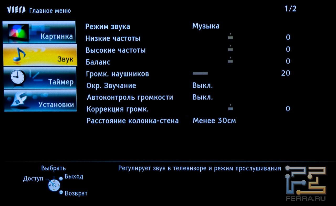 высокие частоты и низкие как настроить в смартфоне жилье Лазаревском