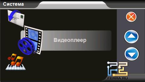 Меню Медиа на Prestigio GeoVision 5135Glonass