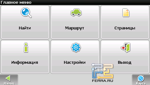 Главное меню Навител Навигатора на Prestigio GeoVision 5135Glonass