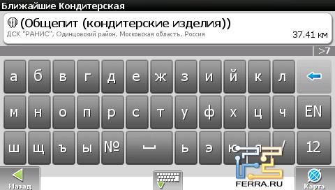 Экранная клавиатура на Prestigio GeoVision 5135Glonass