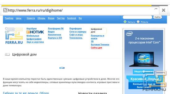Встроенный интернет-браузер