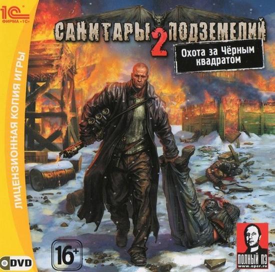 «Санитары подземелий», одна из интереснейших RPG на российском рынке