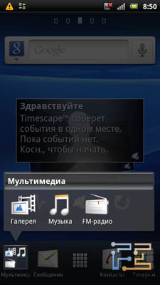 Настройка содержимого папки на нижней панели Sony Ericsson Xperia pro