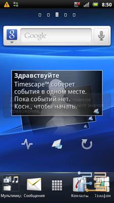 Рабочий стол Sony Ericsson Xperia pro