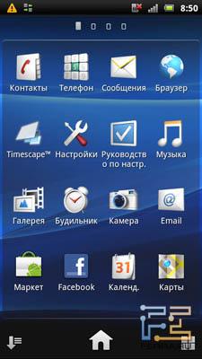 Главное меню Sony Ericsson Xperia pro