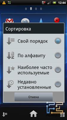 Сортировка ярлыков в главном меню Sony Ericsson Xperia pro