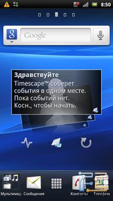 Интерфейс Timescape Sony Ericsson Xperia pro