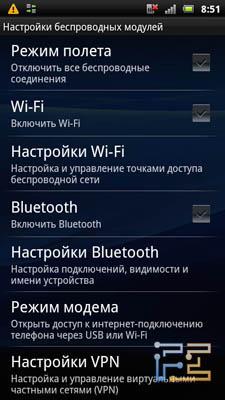Настройки подключений Sony Ericsson Xperia pro
